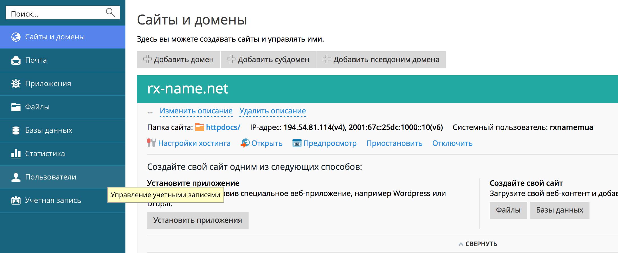 Изменить пользователя на хостинге прокси сервер для css